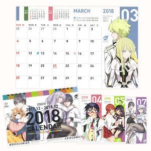 2等 フレックスコミックス 2018年オリジナルカレンダー