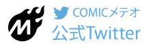 COMICメテオ公式Twitterアカウント