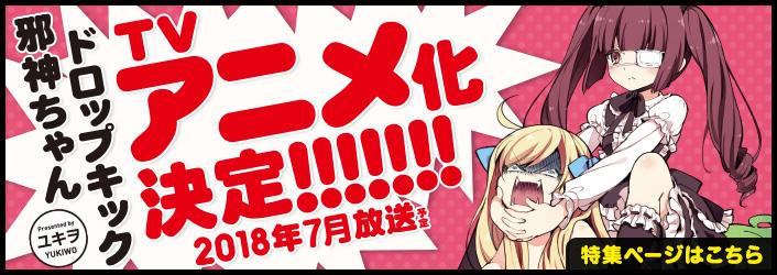 邪神ちゃんドロップキックアニメ化特設ページ