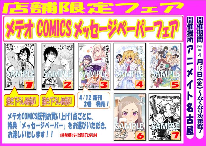 アニメイト名古屋 メテオコミックスメッセジペーパーフェア